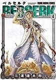 ベルセルク (4) (ヤングアニマルコミックス)