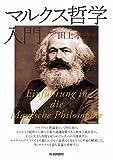 マルクス哲学入門