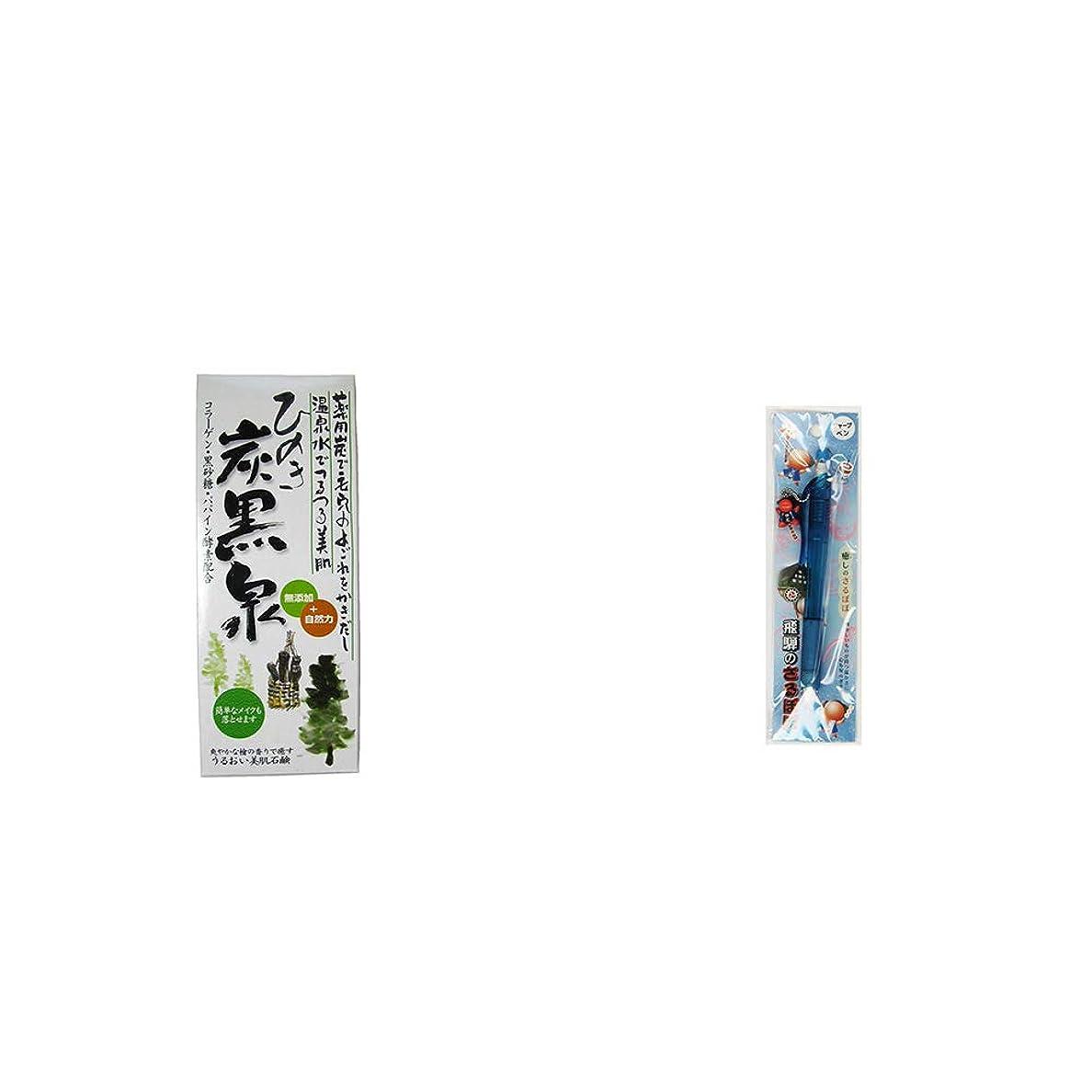 恐れる粒ドキュメンタリー[2点セット] ひのき炭黒泉 箱入り(75g×3)?さるぼぼ 癒しシャープペン 【ブルー】