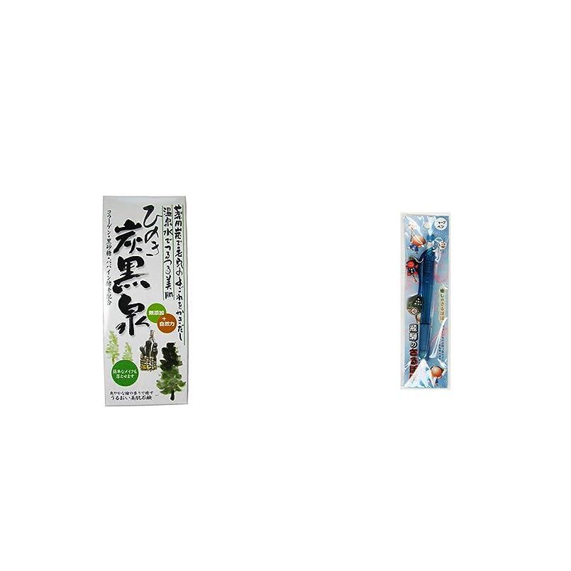 マットレスサーフィン機械的に[2点セット] ひのき炭黒泉 箱入り(75g×3)?さるぼぼ 癒しシャープペン 【ブルー】