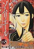 ソムリエール 8 (ヤングジャンプコミックス)