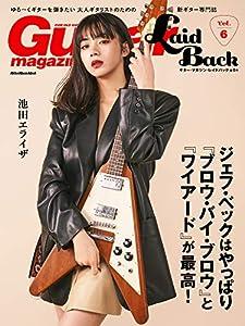【Amazon.co.jp 限定】Guitar Magazine LaidBack (ギター・マガジン・レイドバック) Vol.6 (アマゾン限定特典:ビンテージ・ギター・カフェ特別編集版PDF付き)