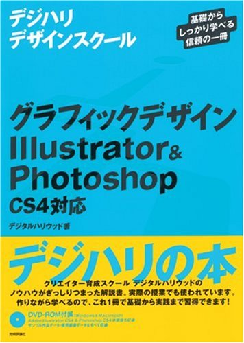 Gurafikku dezain Illustrator & Photoshop : CS 4 taioÌ