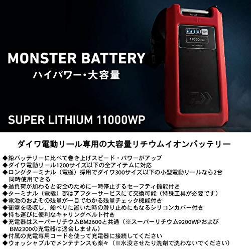 ダイワスーパーリチウム11000WP-C充電器付き