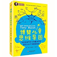 Buzan children's mind map(Chinese Edition)
