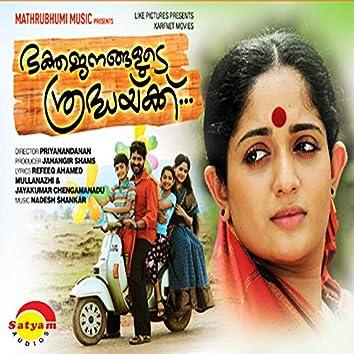 Bhakthajanangalude Shradhakku (Original Motion Picture Soundtrack)