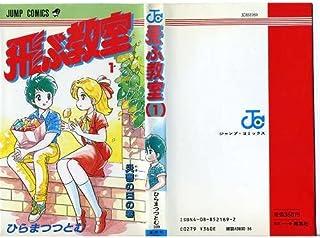 飛ぶ教室 1 (少年ジャンプコミックス)