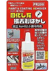 ドーイチ ハード接着剤はがし液 PR200 お試しミニタイプ