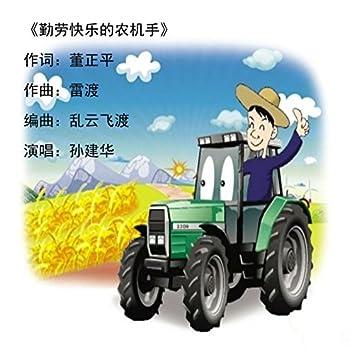 勤劳快乐的农机手