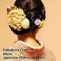 [鎌倉工芸] 花の髪飾り 大きめ ダリア ポンポンマム コーム 2WAYタイプ レディース ピンク