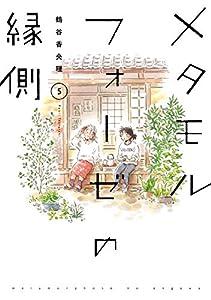 メタモルフォーゼの縁側(5) (カドカワデジタルコミックス)