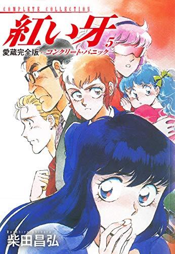 愛蔵完全版 紅い牙 -コンクリート・パニック- 5