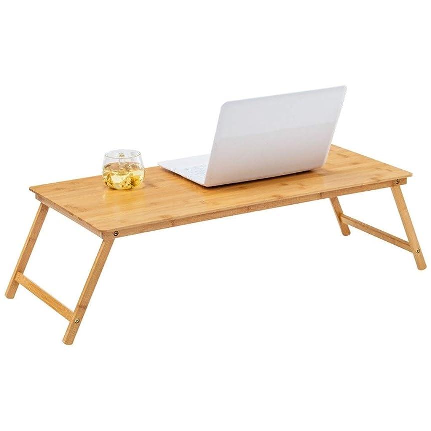 ホールドオール独立してデザイナー竹テーブル、リビングルームの寝室の研究折りたたみ研究テーブルフロアテーブルベッドダイニングテーブルラップトップテーブル (Color : Wood color, Size : 70*39*26CM)