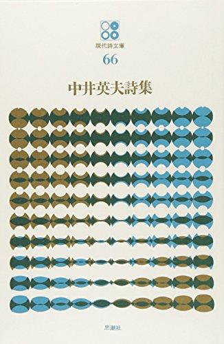 中井英夫詩集 (現代詩文庫 第 1期66)