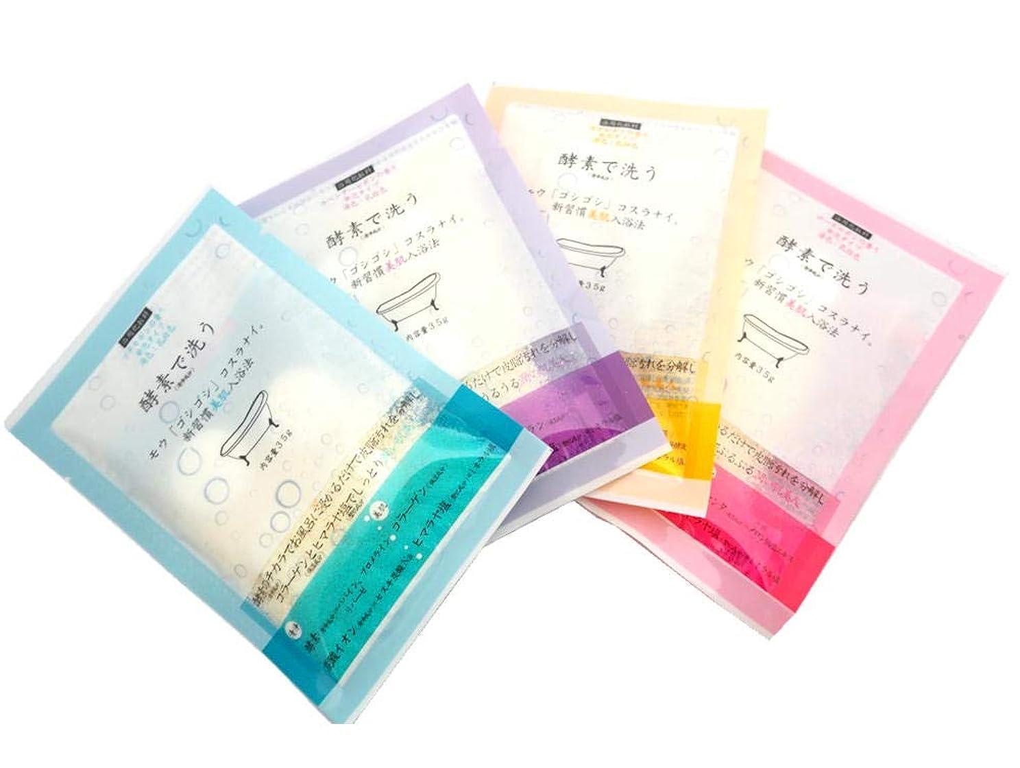 熟読する滴下尊敬する酵素で洗う入浴料 35g 4種詰め合わせセット 12個入り