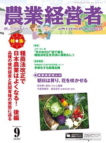 農業経営者 No.294(2020年9月号) 種苗法改正で日本農業はよくなる! 後編 品種の権利侵害と民間育種の実態に迫るの詳細を見る