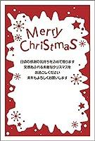 【官製 10枚】 クリスマスカード はがき XS-74