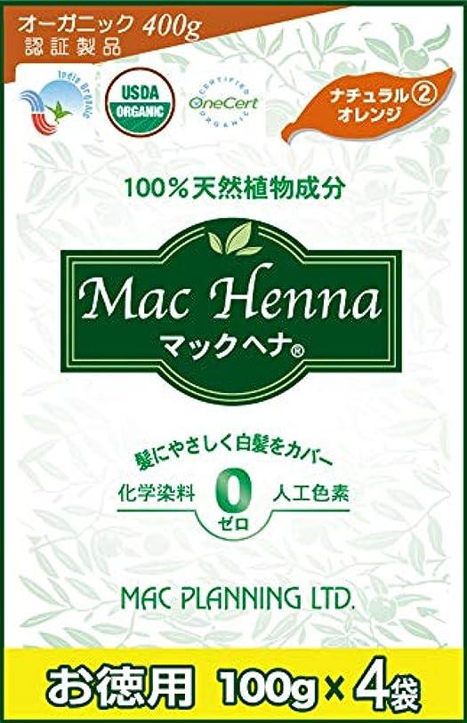 服も終了するマックヘナ お徳用 ナチュラルオレンジ400g (ヘナ100%) ヘナ白髪用カラー