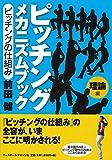 ピッチング メカニズムブック[理論編]ピッチングの仕組み