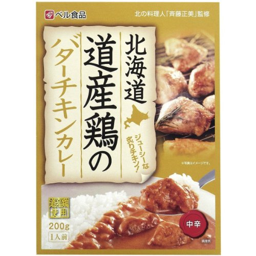 斉藤正美監修 北海道道産鶏のバターチキンカレー 200g