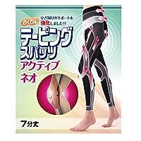 【らくりんテーピングスパッツ アクティブネオ:7分丈】膝痛 腰痛 歩行をサポート (ブラック, LL)