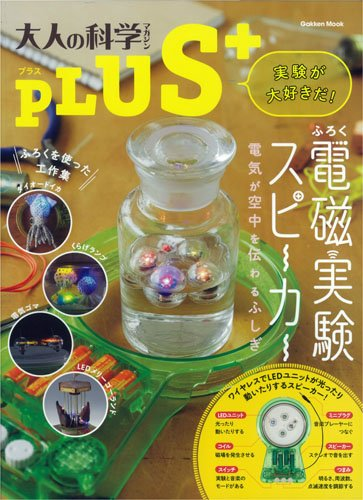 "Price comparison product image Otona no Kagaku Magazine Plus ""Speaker"""