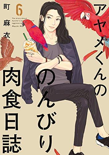 アヤメくんののんびり肉食日誌(6) (FEEL COMICS)