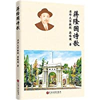 Jiang Longguo poetry(Chinese Edition)