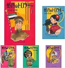 虹色のトロツキー 全8巻セット