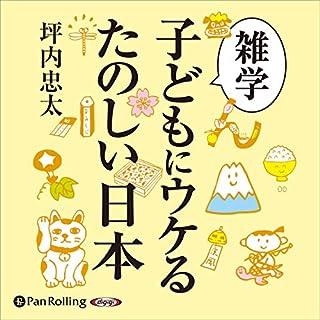 『雑学 子どもにウケるたのしい日本』のカバーアート