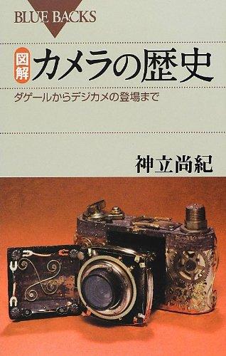 図解・カメラの歴史 (ブルーバックス)の詳細を見る