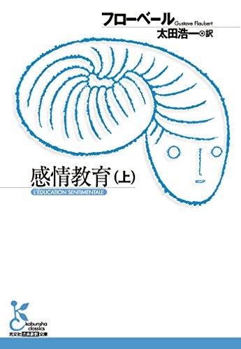 感情教育(上) (光文社古典新訳文庫)