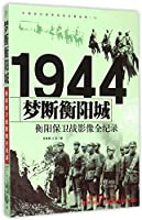 Broken Dream in Hengyang City: 1944 A Complete Record of the Defense of Hengyang (Chinese Edition)
