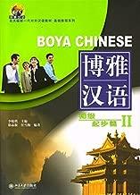 Boya Chinese: Elementary Starter II (With CD) (English and Chinese Edition) by Li Xiaoqi (2004-12-30)