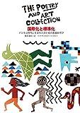 the Poetry and Art Collection 国際化と標準化: デジタル時代に生まれた詩と絵の普遍あそび
