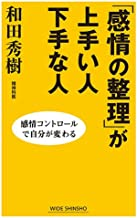 表紙: 「感情の整理」が上手い人下手な人 (ワイド新書) | 和田秀樹