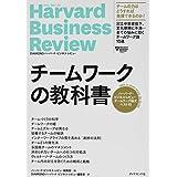 ハーバード・ビジネス・レビュー チームワーク論文ベスト10 チームワークの教科書