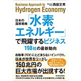 日本の国家戦略「水素エネルギー」で飛躍するビジネス: 198社の最新動向