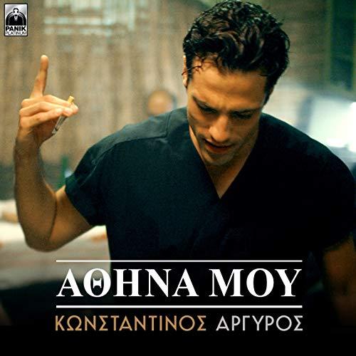 Athina Mou