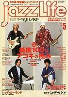 jazz Life (ジャズライフ) 2014年 05月号 [雑誌]