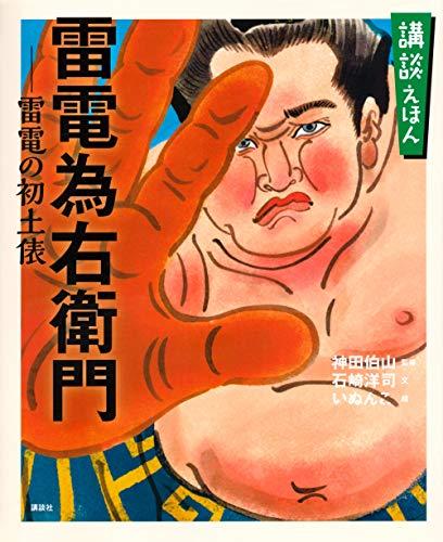 講談えほん 雷電為右衛門 雷電の初土俵 (講談社の創作絵本)
