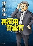 再雇用警察官 (徳間文庫)