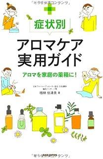 症状別アロマケア実用ガイド アロマを家庭の薬箱に!