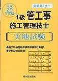 1級管工事施工管理技士実戦セミナー 実地試験〈平成29年度版〉
