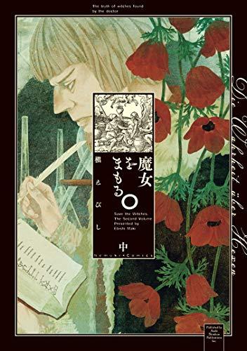 魔女をまもる。(中) (Nemuki+コミックス)