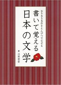 ダウンロード書いて覚える日本の文学PDF amazon