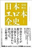 日本エロ本全史
