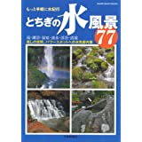 とちぎの水風景77 (Shimotsuke books)