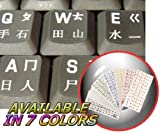 4Keyboard Chinese Keyboard Stickers Transparent Background with White Lettering