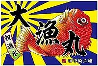 大漁旗 A010 鯛 (W3000mm X H2000mm, フサ付き)